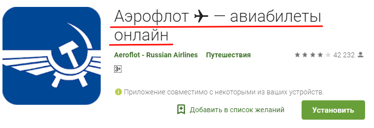 Приложение Аэрофлот установить