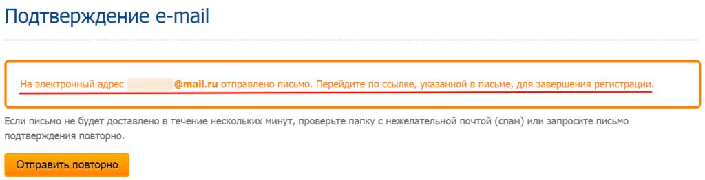 Подтверждение email для завершения регистрации