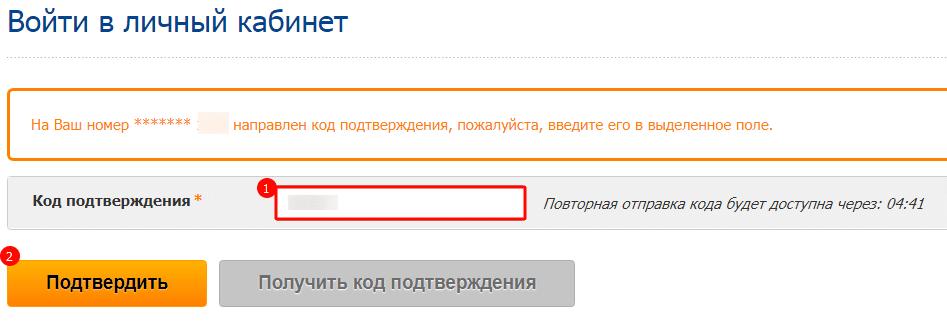 Ввести код подтверждения для входа в личный кабинет