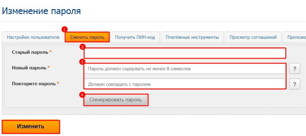 Изменен е пароля для входа в личный кабинет